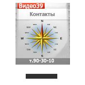 Компания Безопасный Город Калининград