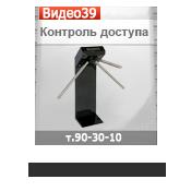 Контроль доступа Калининград