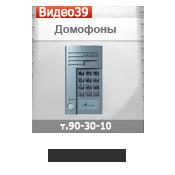 Домофоны в Калининграде
