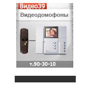 Видеодомофон Калининград